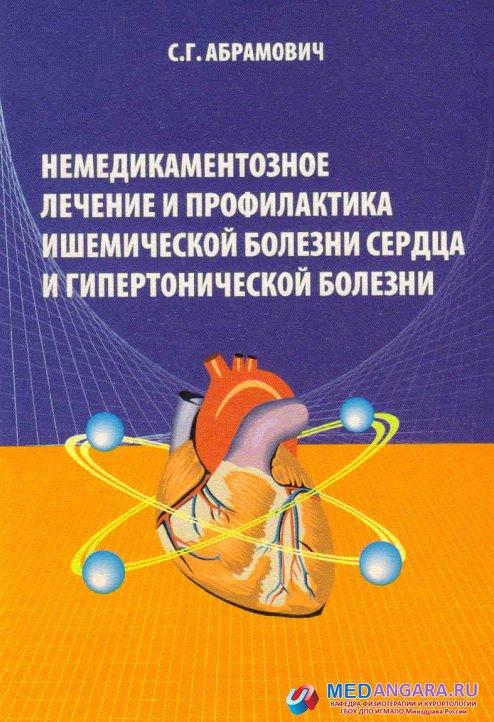 gipertonicheskaya-bolezn-diagnostika-lechenie-profilaktika