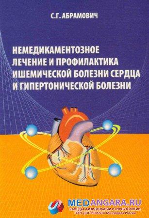 Абрамович С.Г. Немедикаментозное лечение и профилактика ишемической болезни сердца и гипертонической болезни: монография