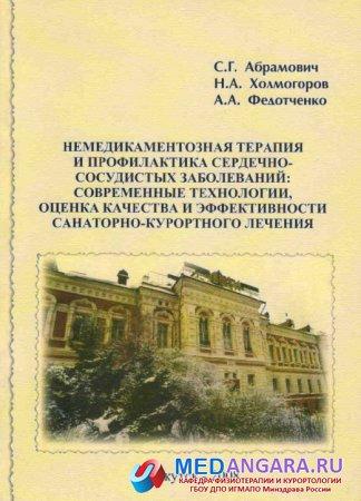 Абрамович С.Г. и др. Немедикаментозная терапия и профилактика сердечно-сосудистых заболеваний..: монография