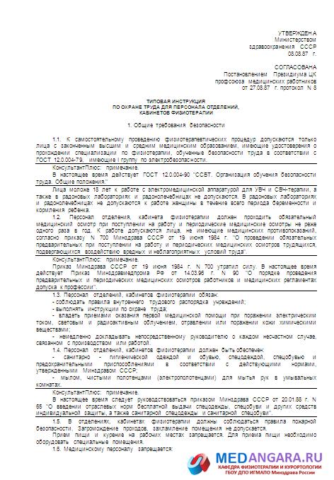 Инструкция По Охране Труда Инженера Программиста