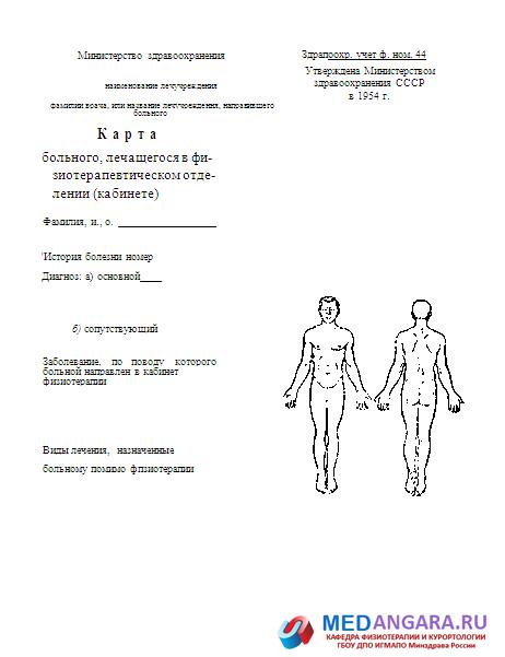 Направление на физиопроцедуры