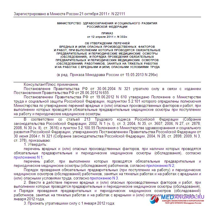 Vtravin. Ru • просмотр темы срок действия медсравки нового образца.