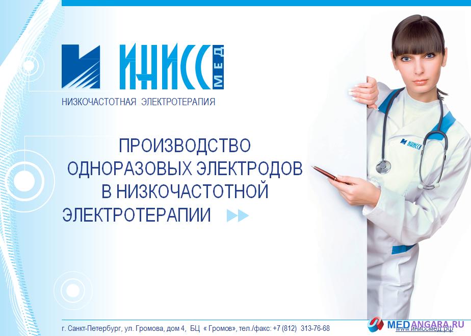 Аттестационная работа медсестры по массажу на высшую категорию